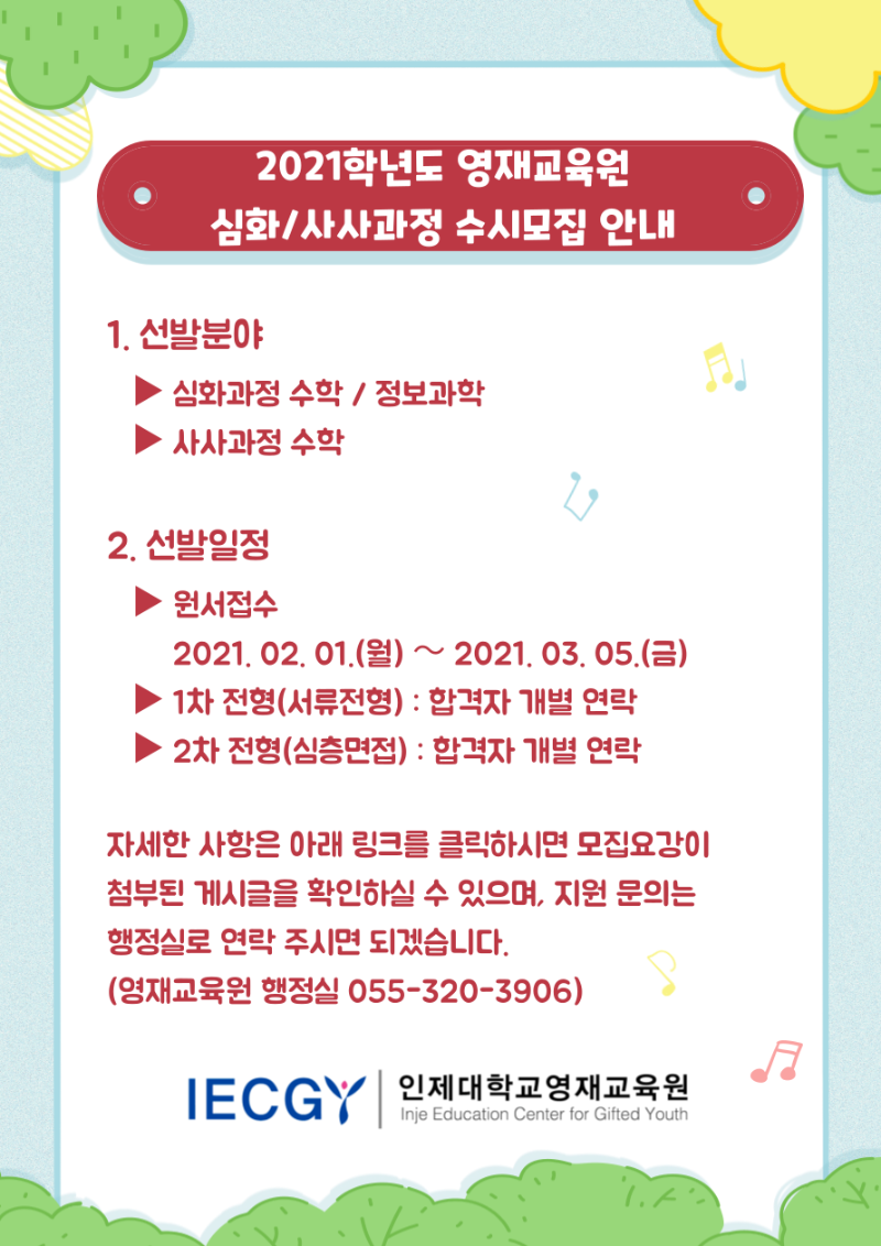2021학년도-영재교육원-심화_사사과정-수시모집-안내-001.png